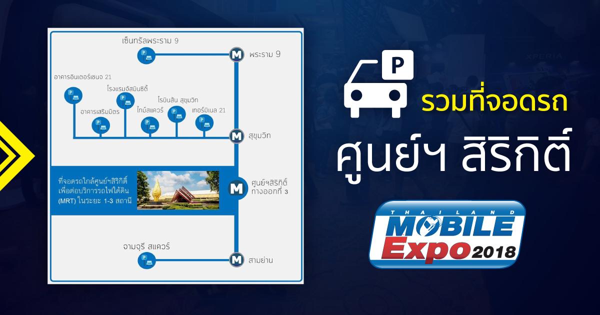 ข้อมูลสถานที่จอดรถในงาน Mobile Expo 2018 รอบศูนย์ฯสิริกิติ์
