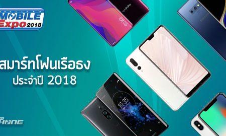 รวมฮิตสมาร์ทโฟนรุ่นท็อป ตัวแรง ในงาน Mobile Expo 2018 Showcase 27-30 ก.ย. นี้