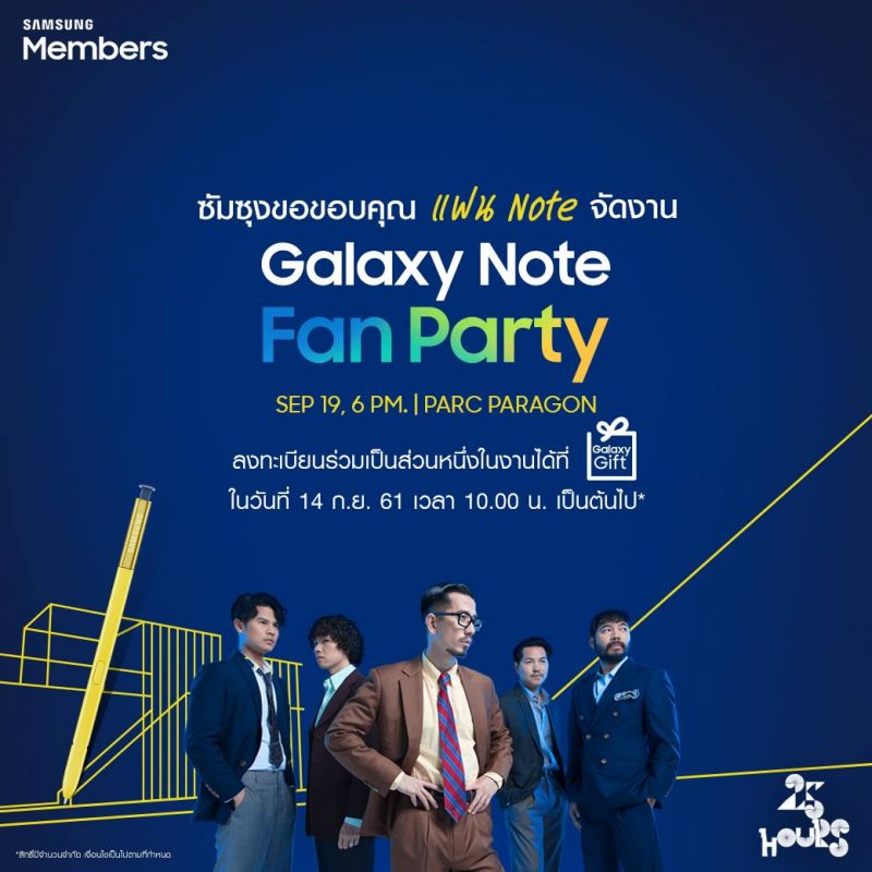Samsung Galaxy Note Fan Party