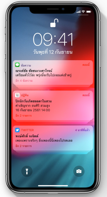 Group Notifications iOS 12