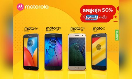 motorola Thailand Mobile Expo 2018 Promotion September