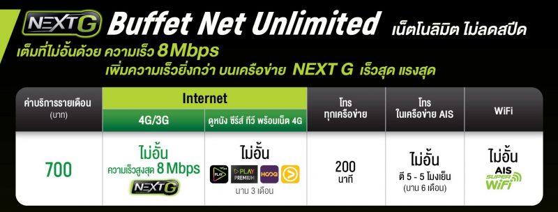 AIS NEXT G Buffet Net Unlimited