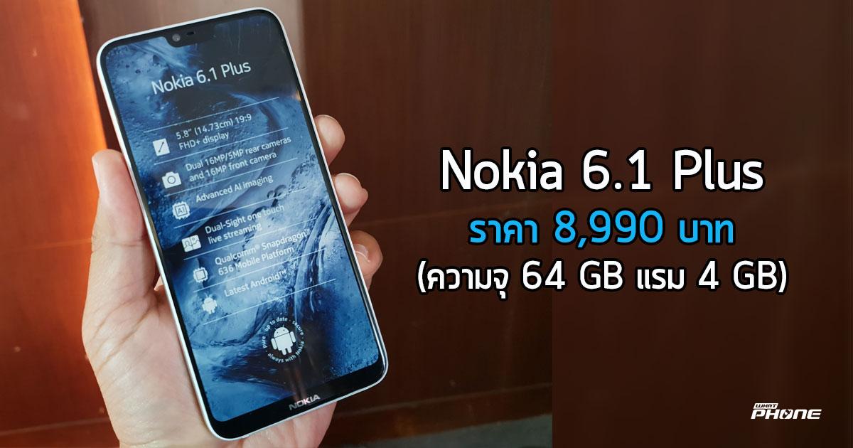 Nokia 6.1 Plus ราคา