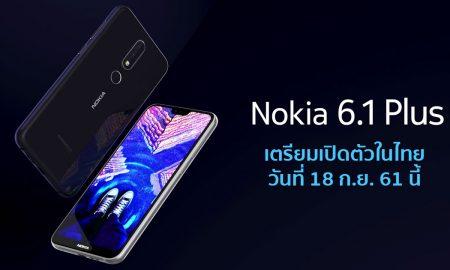 Nokia 6.1 Plus เปิดตัว