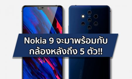 Nokia 9 Render leak