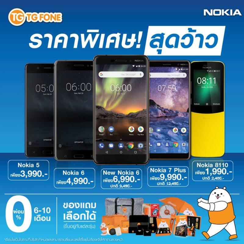Nokia x TG Fone at TME 2018 SEP