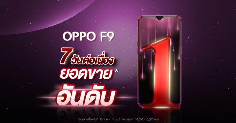 Oppo F9 ขาย