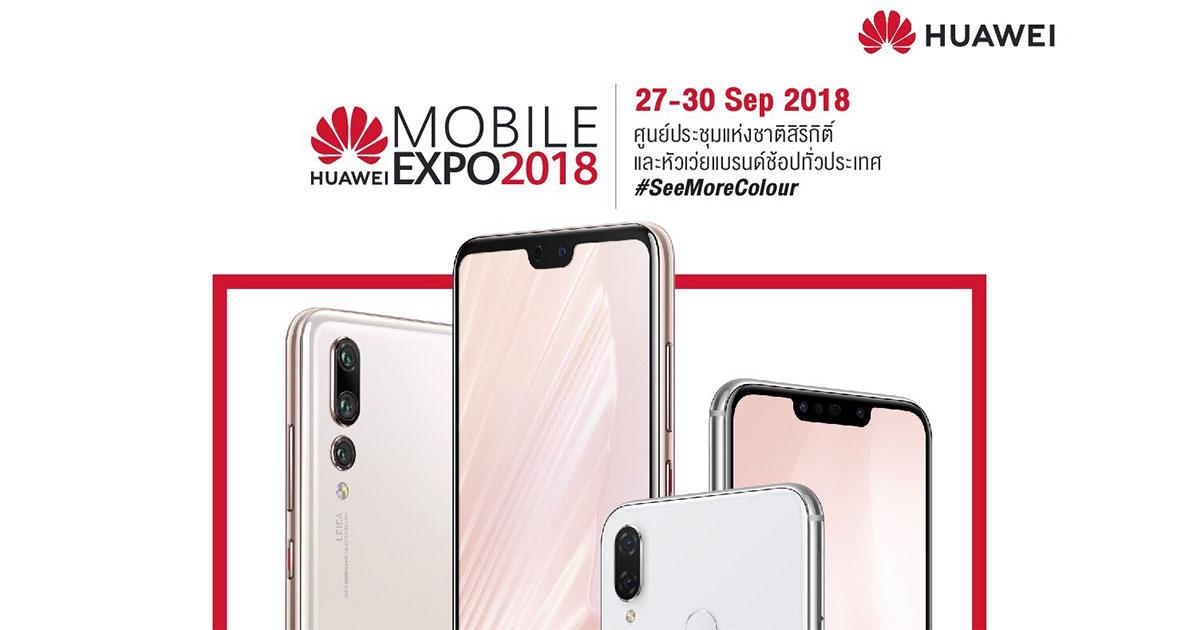 Pro Huawei TME 2018 Sep