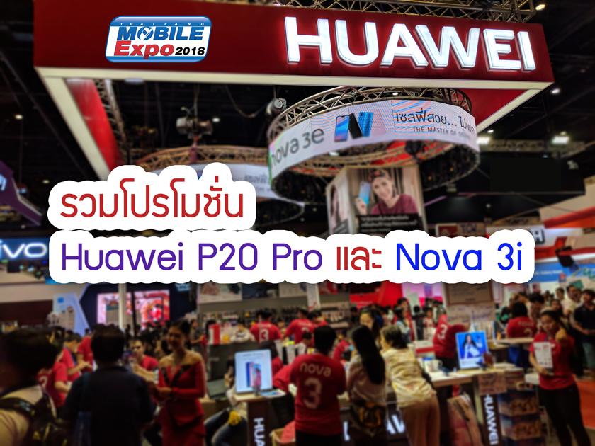 Huawei Promotion