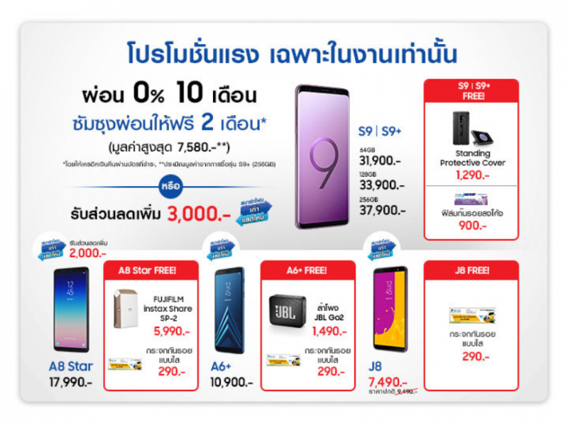 Samsung Galaxy Hot Promotion in TME 2018 SEP