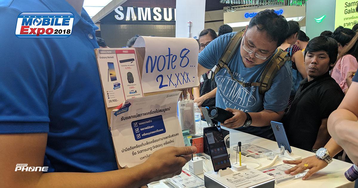Samsung Galaxy Note 8 Pro TME 2018 SEP