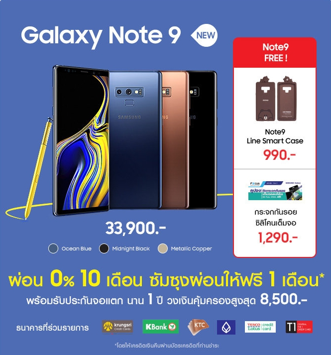 Samsung Galaxy Note 9 Promotion in TME 2018 SEP