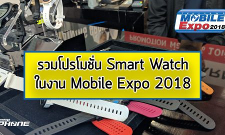 SmartWatch Mobile Expo 2018 SEP
