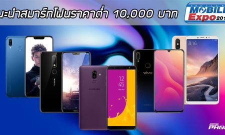 แนะนำสมาร์ทโฟนราคาต่ำหมื่น น่าซื้อ ต้อนรับงาน Thailand Mobile Expo 2018