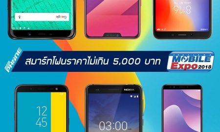 แนะนำสมาร์ทโฟนน่าซื้อราคาไม่เกิน 5,000 บาท ต้อนรับงาน TME 2018