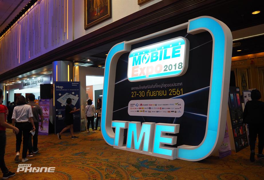 พาทัวร์ TME 2018 Showcase
