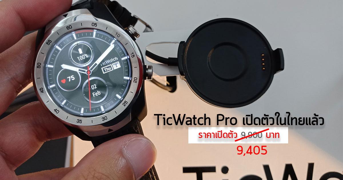 TicWatch Pro ราคา