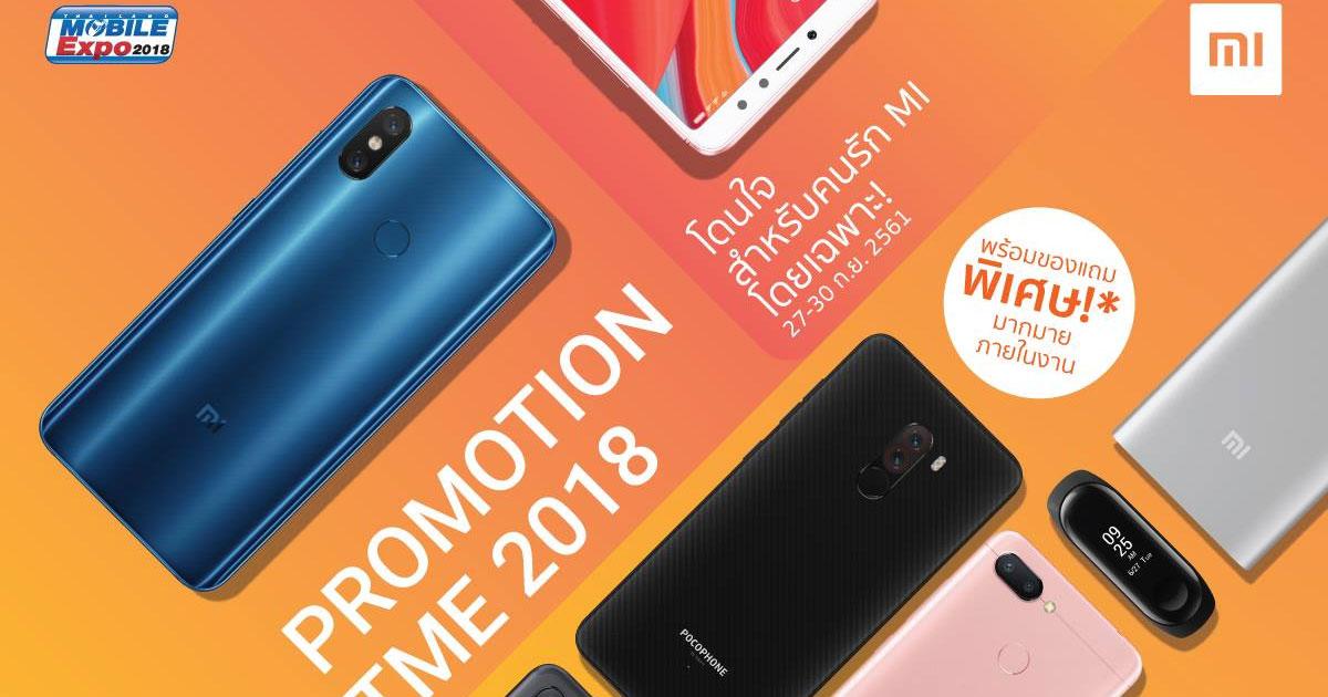 Xiaomi ในงาน Thailand Mobile Expo 2018