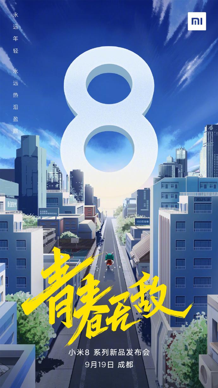Xiaomi Mi 8 Youth Teaser 2