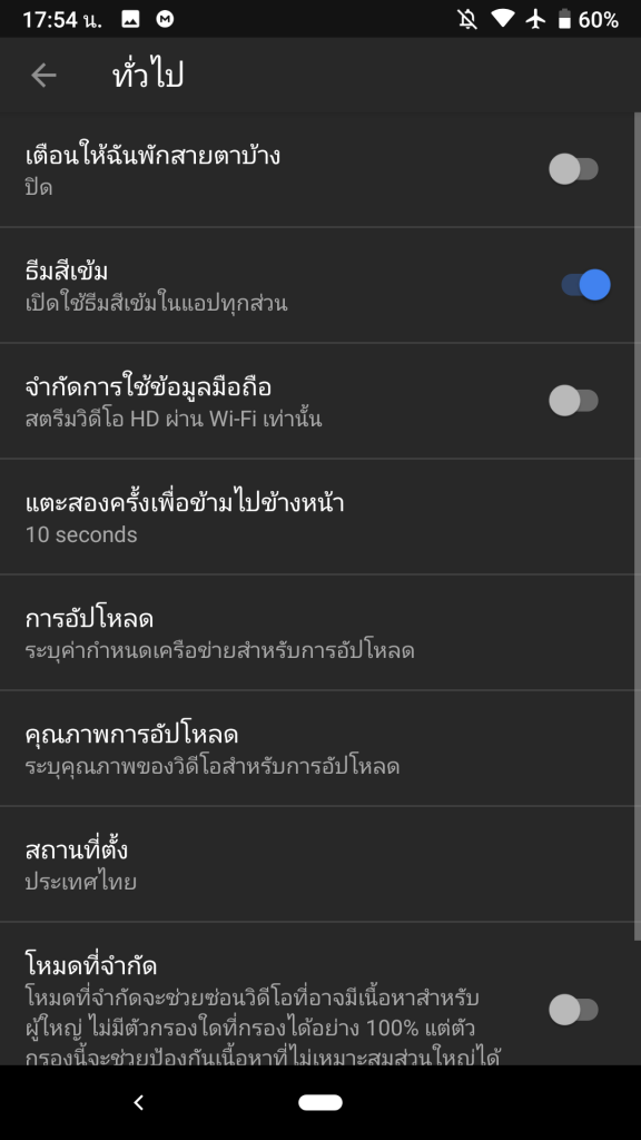 Youtube App Dark Mode Android