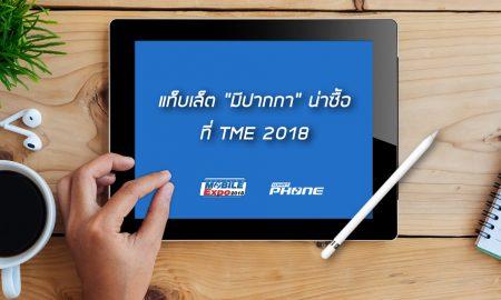 แท็บเล็ตมีปากกาน่าซื้อ TME 2018