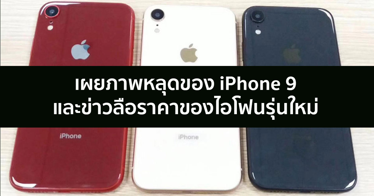 iPhone 9 and Price Leaks