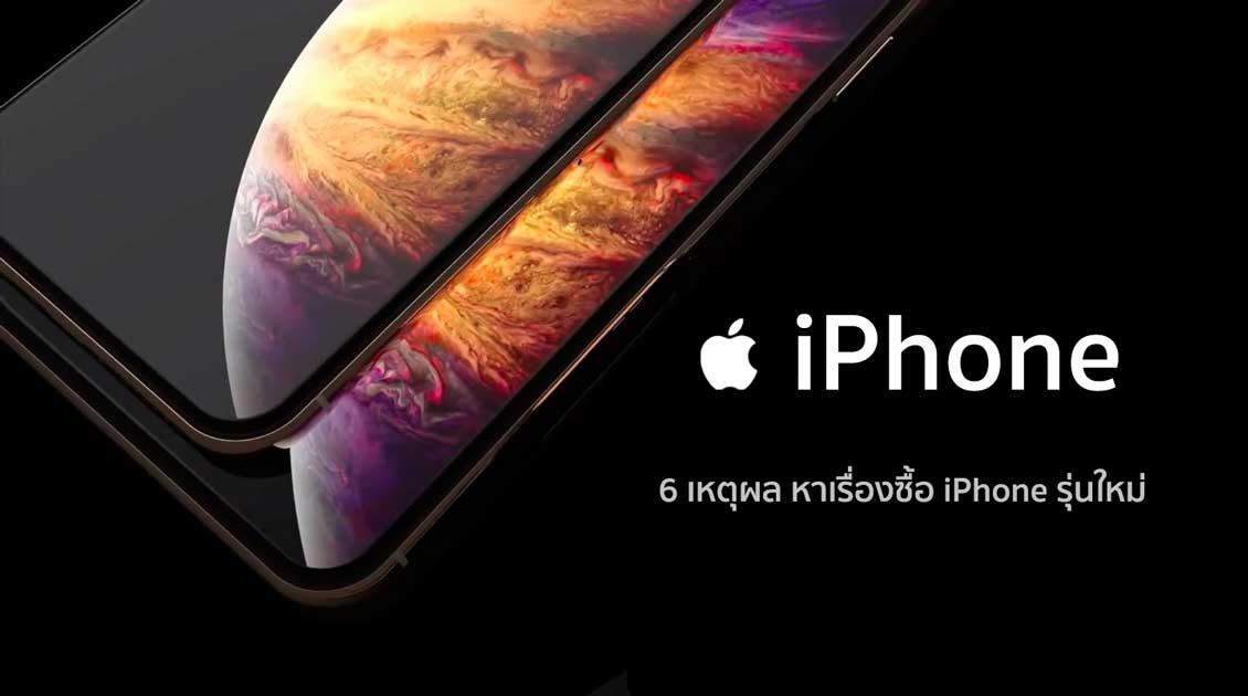 6 เหตุผล ที่ต้องซื้อ iPone รุ่นใหม่