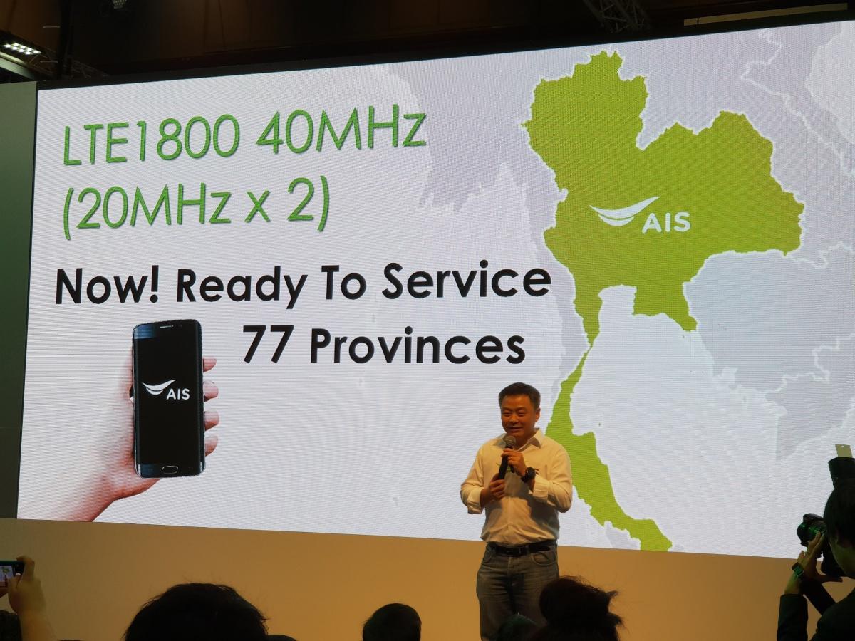 AIS 1800 MHz
