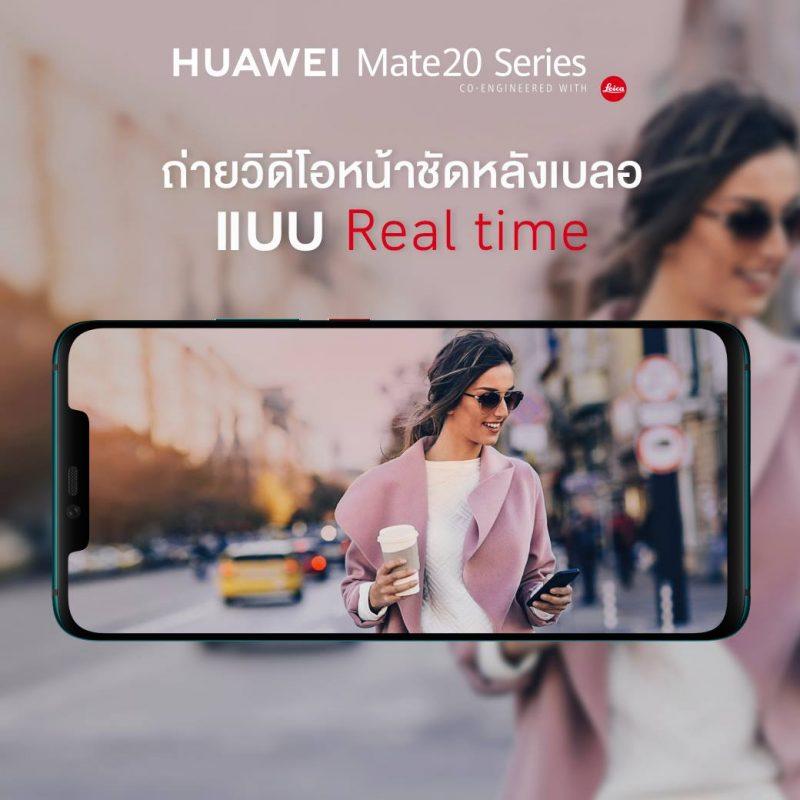 Huawei Mate 20 Series AI VDO แบบ Real Time
