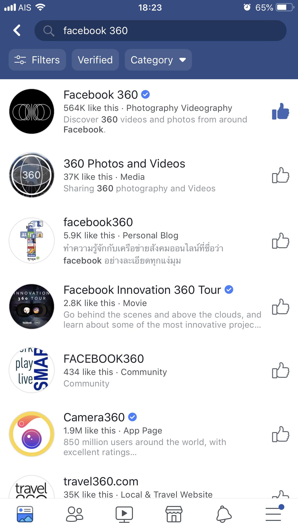 3D Photo on Facebook App iOS (7)