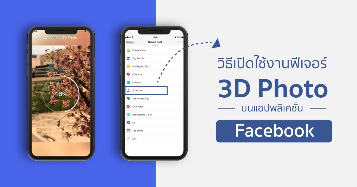 3D Photo on Facebook iOS iPhone Dual Camera