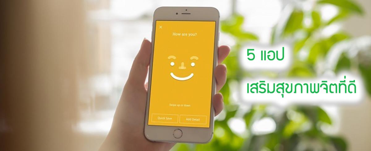 5 apps menta lhealth