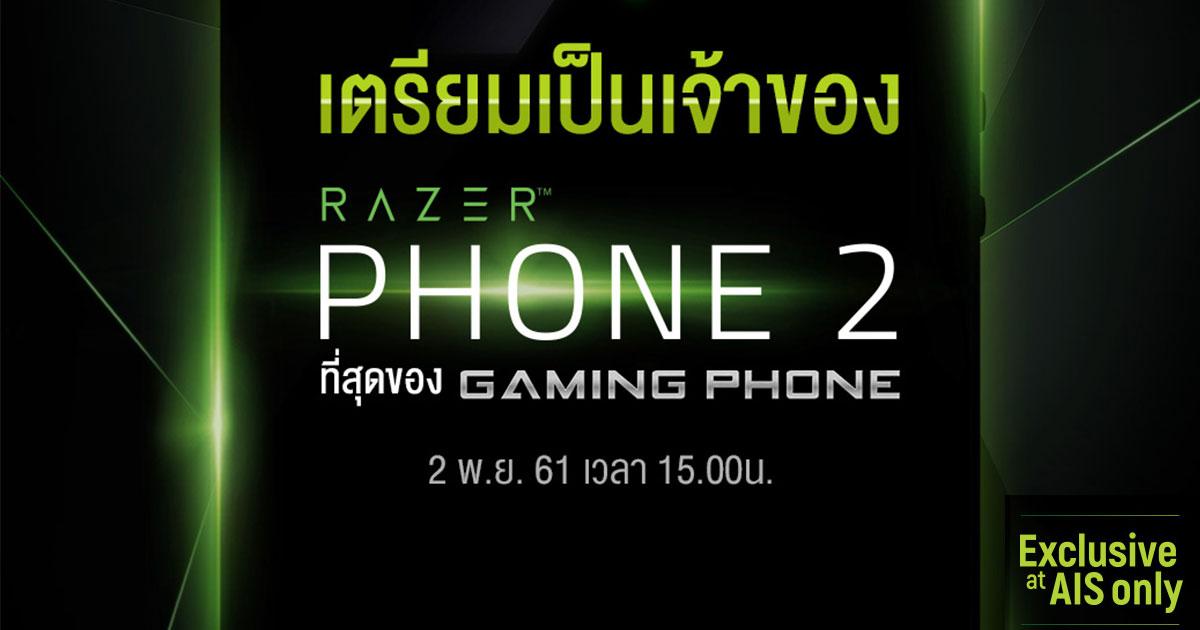 AIS Razer Phone 2