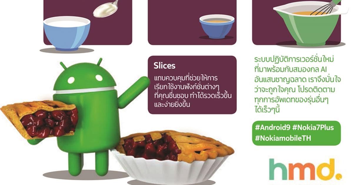 Android Pie with Nokia 7 Plus