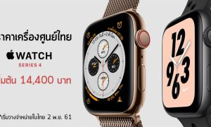Apple Watch Series 4 ราคา