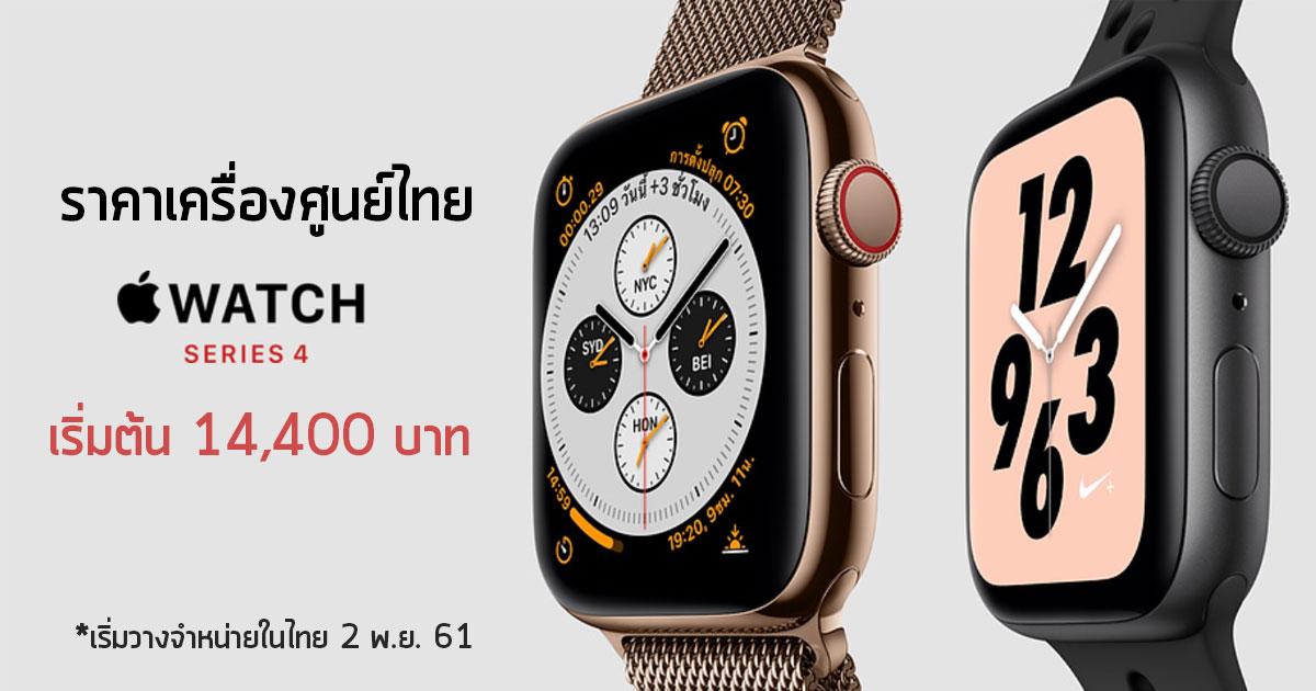 Apple Watch Series 4 ราคา