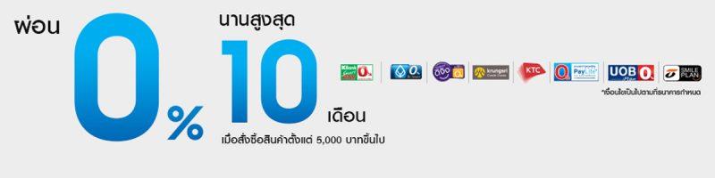 Credit Bank Promotion S-estore