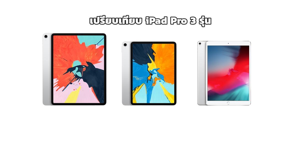 iPad Pro 2018 เปิดตัว