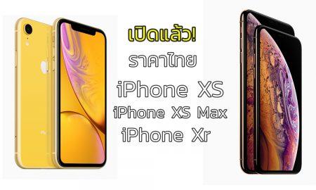 iPhone XS ราคา