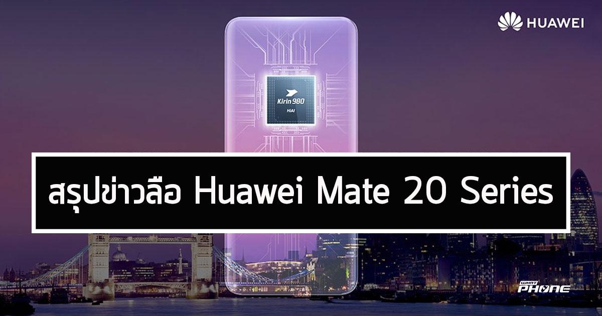 Huawei Mate 20 Series All Leaks