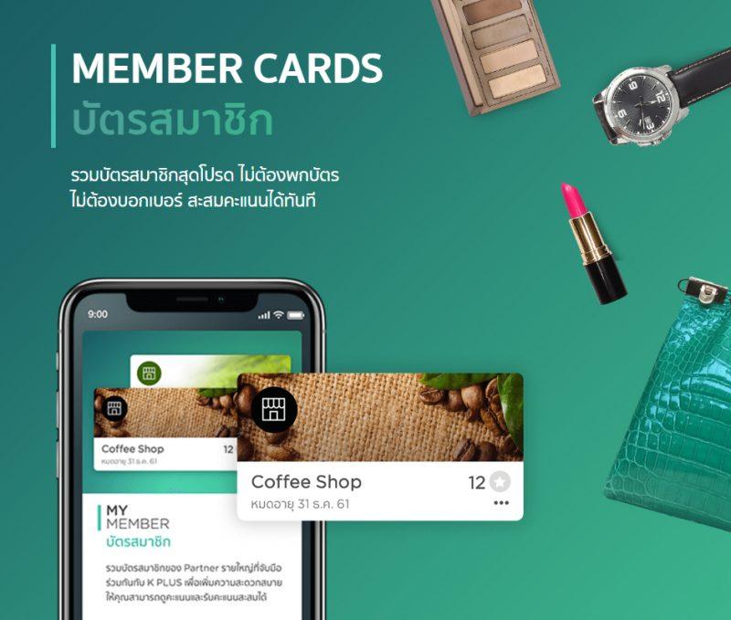 K-Plus บัตรสมาชิก