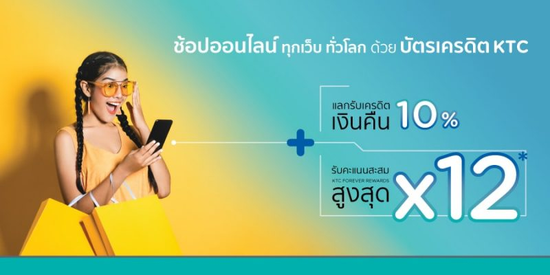 KTC Bank Promotion S-estore