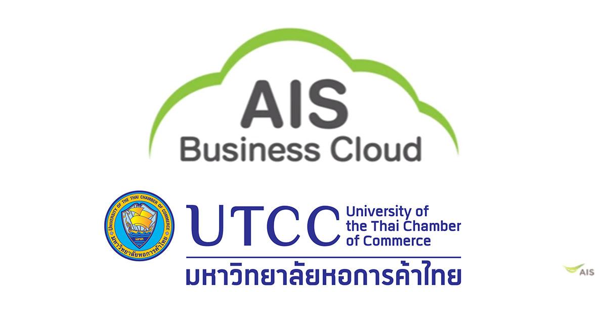 AIS x UTCC
