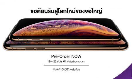 Pre Order iPhone 2018 by Power Buy