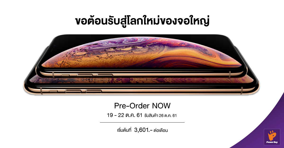 Pre Order iPhone 2018 by Power Buy
