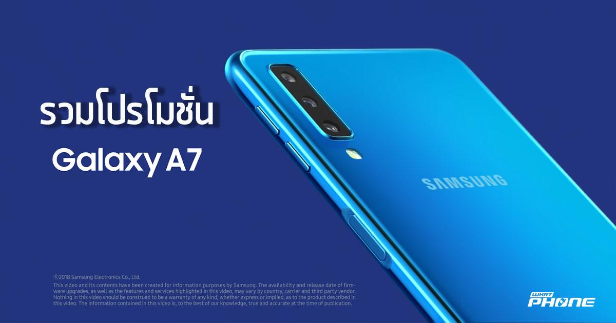 Samsung Galaxy A7 2018 โปรโมชั่น