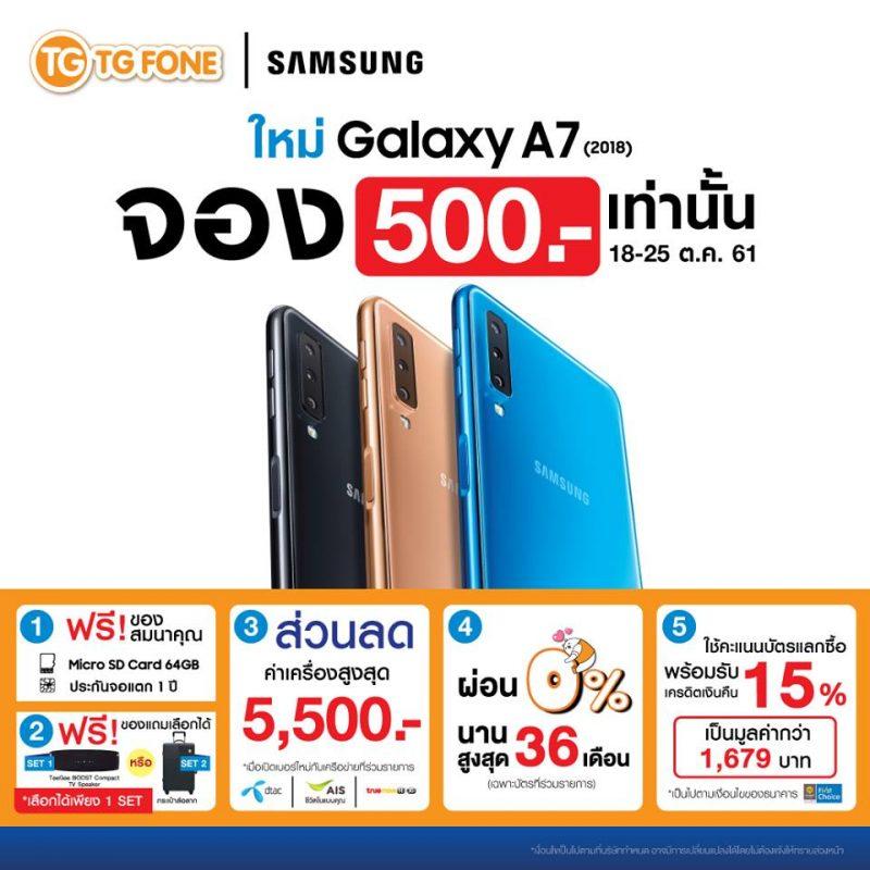 Samsung Galaxy A7 2018 - TG Fone