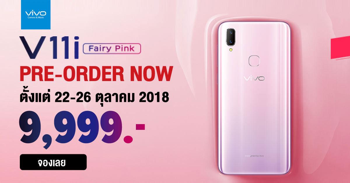 Vivo V11i Fairy Pink ราคา