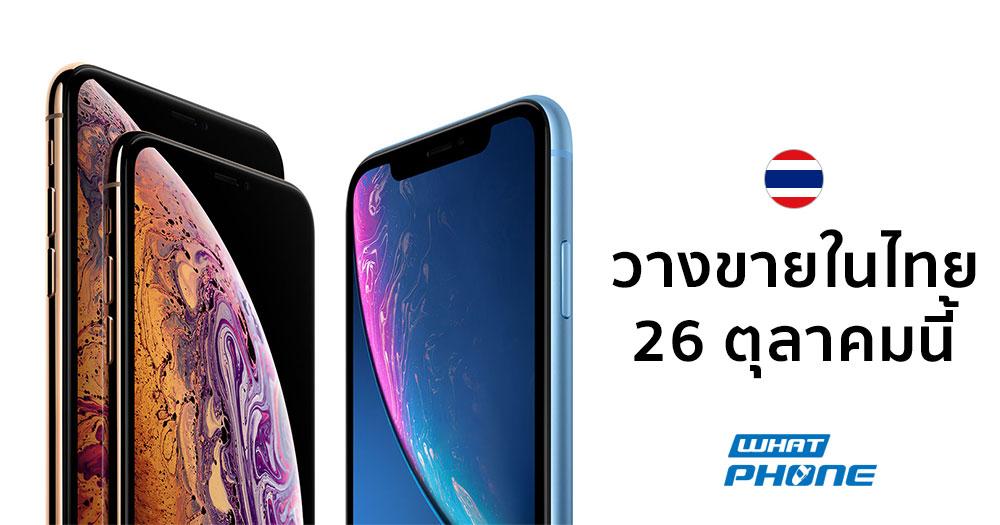 iPhone XS, iPhone XS Max และ iPhone XR เตรียมวางขายในประเทศไทย 26 ตุลาคม 2561 นี้