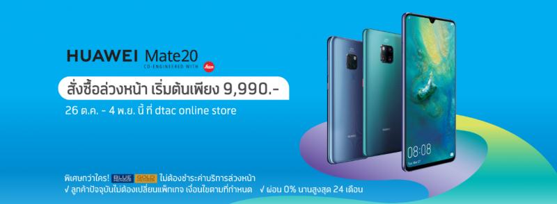 Huawei mate 20 pro จอง